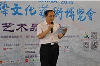 """""""2015中国国际文化艺术博览会""""将于9月25日盛大开幕"""