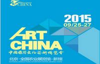 """2015中国国际文化艺术博览会——""""文化艺术Party""""倒计时启动"""