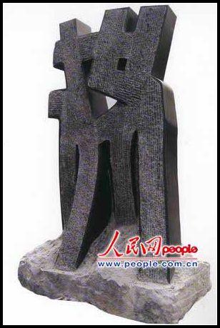 刘永刚雕塑作品欣赏