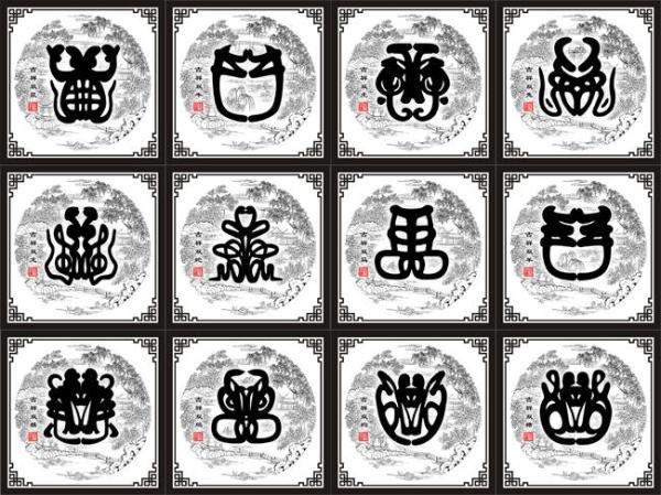 十二生肖面食捏法_李京双笔书法:《双生肖图》十二生肖组图