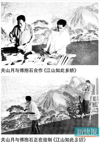 1959年,傅抱石与关山月绘制《江山如此多娇》