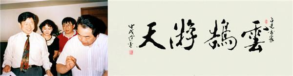 3页-著名书画大家范增先生为李占先题词 副本.jpg