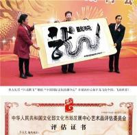 """李占先书""""巨龙腾飞""""赠给""""中国国际文化传播中心""""。"""