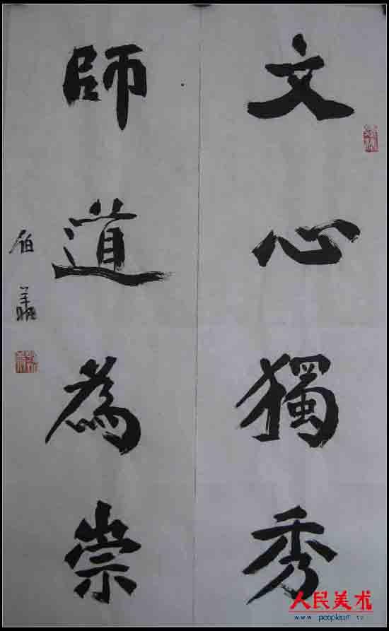 孙伯翔书法作品欣赏图片