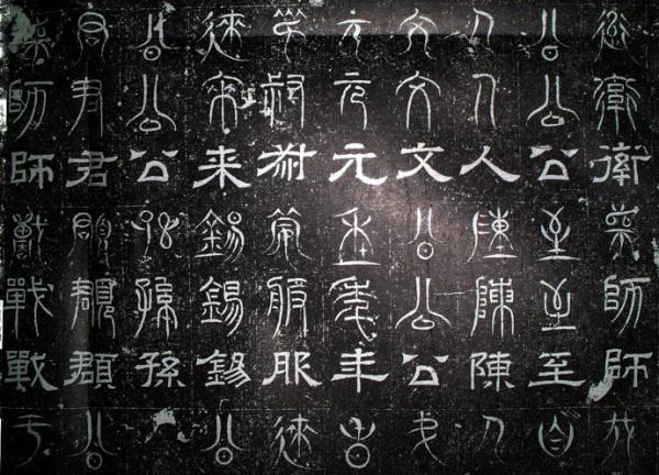 """古代""""三大石经"""":《熹平石经》欣赏"""