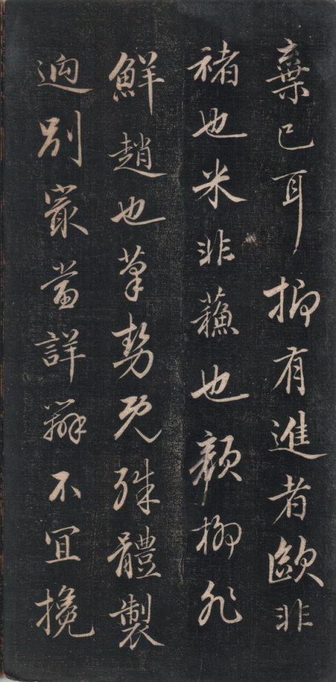 成亲王行书《书论》欣赏 - 人民美术网 - 中国艺术图片