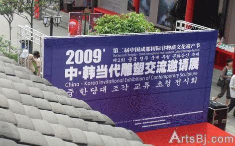 """""""2009中韩当代雕塑交流邀请展""""成都非物质文化遗产"""