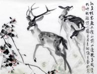 陈雄立画鹿作品展览