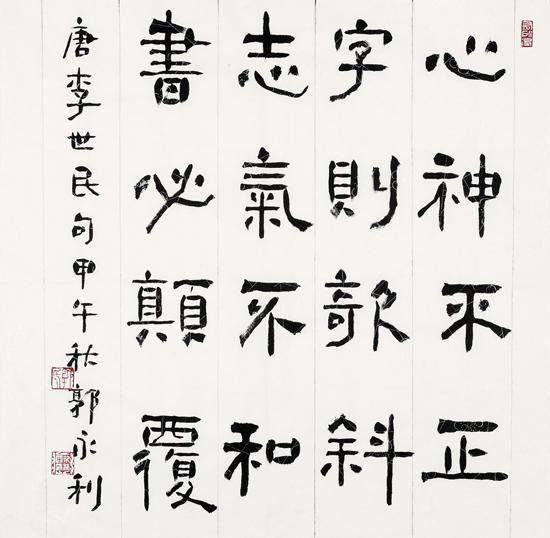 心神不正48×48.jpg