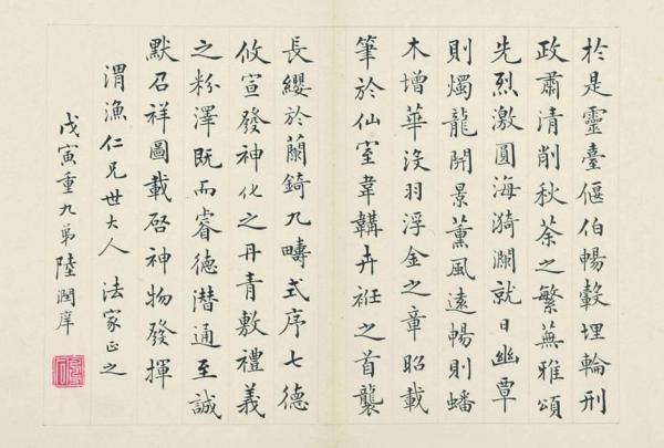 陆润庠书法作品欣赏
