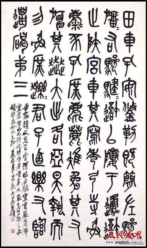 吴昌硕书法作品欣赏图片