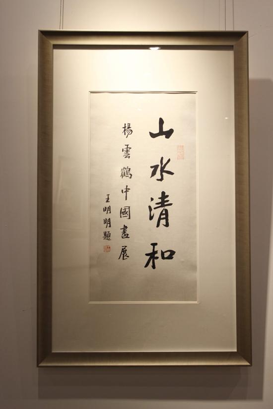王明明题写展标.JPG