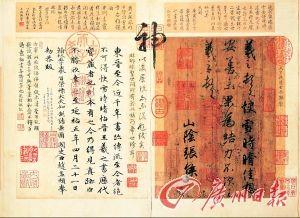东晋 王羲之《快雪时晴帖》(局部)