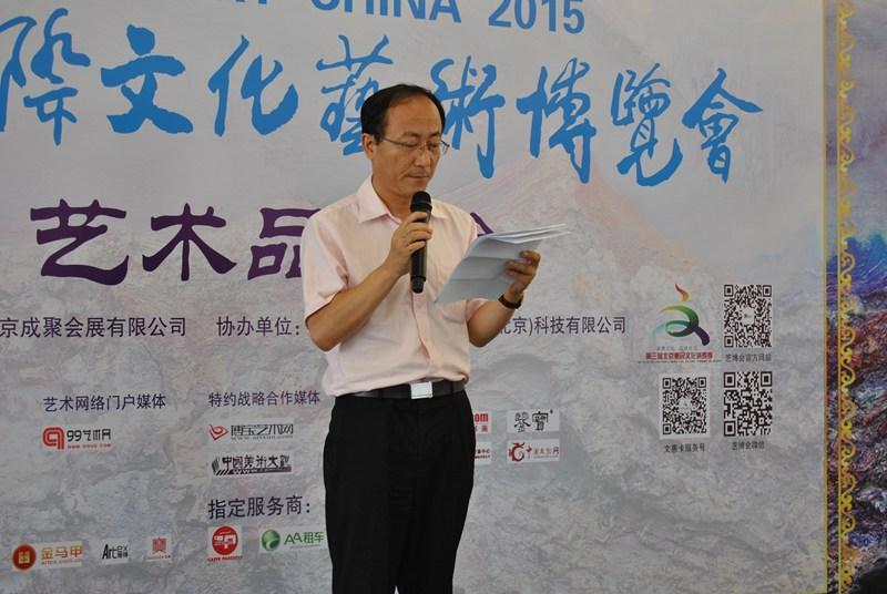 中国国际文化艺术博览会组委会秘书长 宫起君.JPG