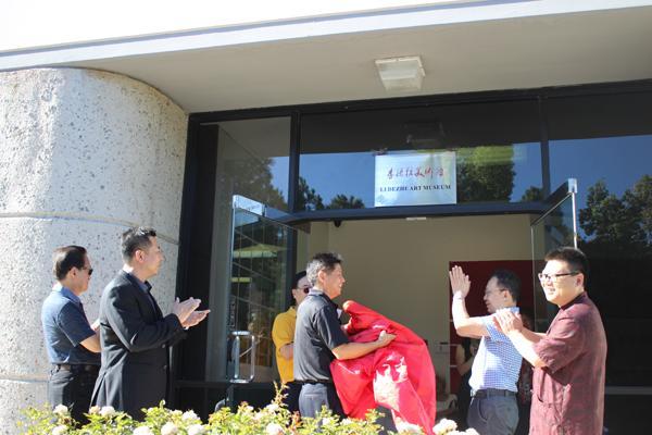 李德哲美术馆在美国洛杉矶揭牌.JPG
