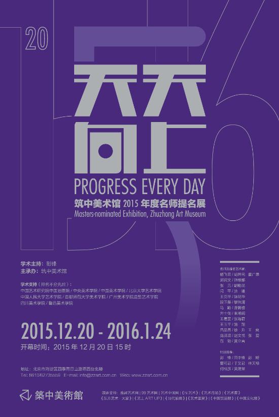 天天向上海报_天天向上——筑中美术馆2015年度名师提名展 展览海报