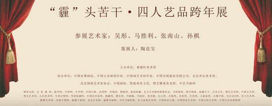 """""""霾""""头苦干 ・ 四人艺品跨年展即将在京开幕"""