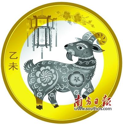 2015生肖羊年贺岁纪念币