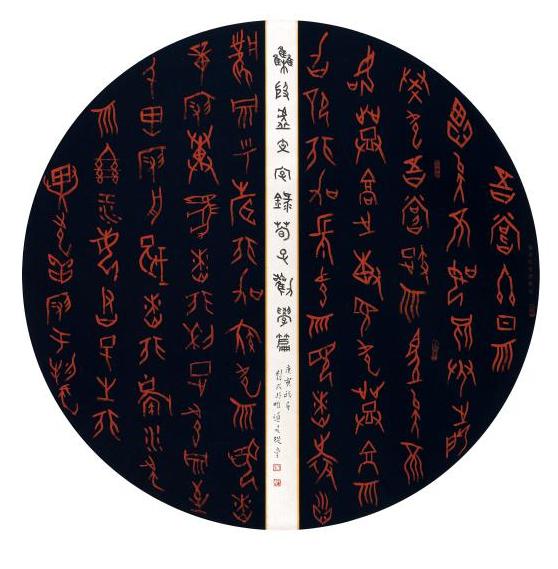 刘成书法作品欣赏