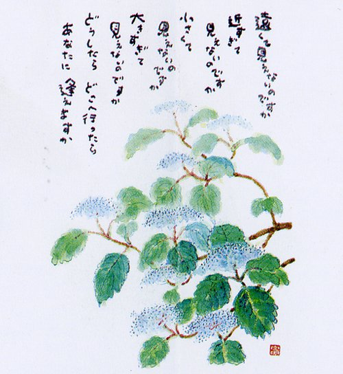花の诗 -星野富弘画作