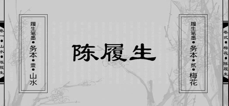 陈履生画展现身关山月美术馆