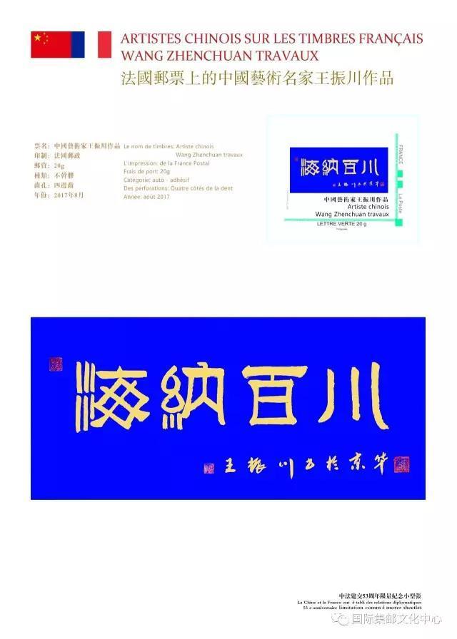 中国艺术名家王振川法国邮票全球发行