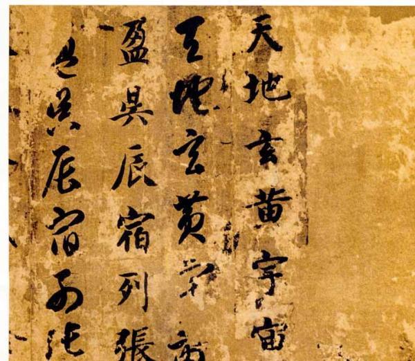 智永墨迹(局部)