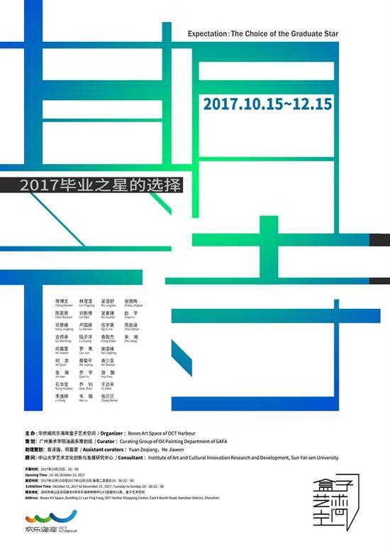"""""""期待——畢業之星的選擇"""" 展覽海報"""