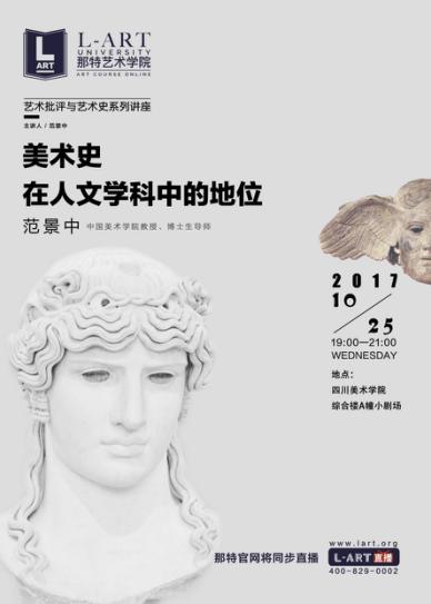 那特艺术学院讲座:美术史在人文学科中的地位——范景中