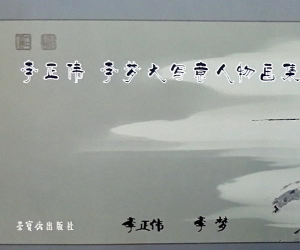 画集封面(局部).png