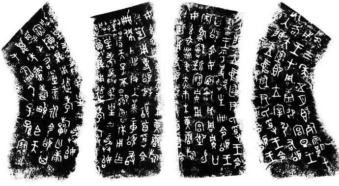 (图2)台北故宫博物院藏所藏《颂鼎》铭文拓本