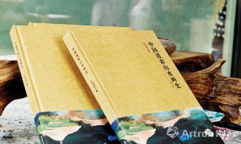 邵晓峰编著《中国泼彩山水画史》