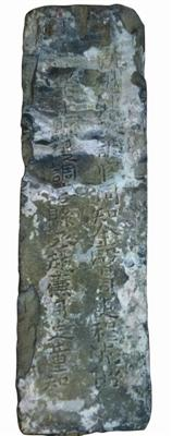 顾宝国捐赠的乐平烧造的古城砖及砖体一侧的铭文