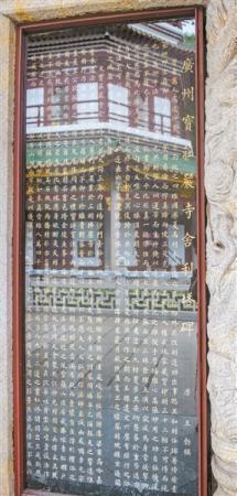 王勃撰写的碑记 图/广州日报全媒体记者廖雪明