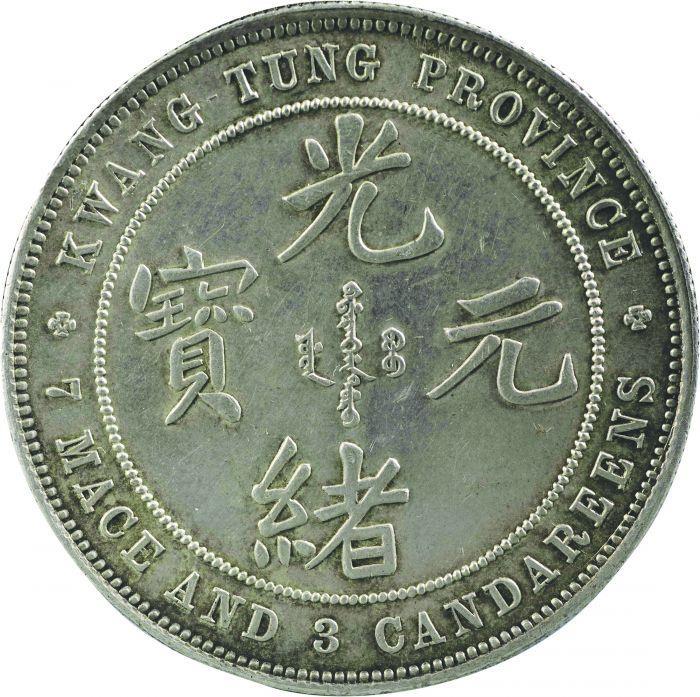 清广东省造光绪元宝银元(反版)