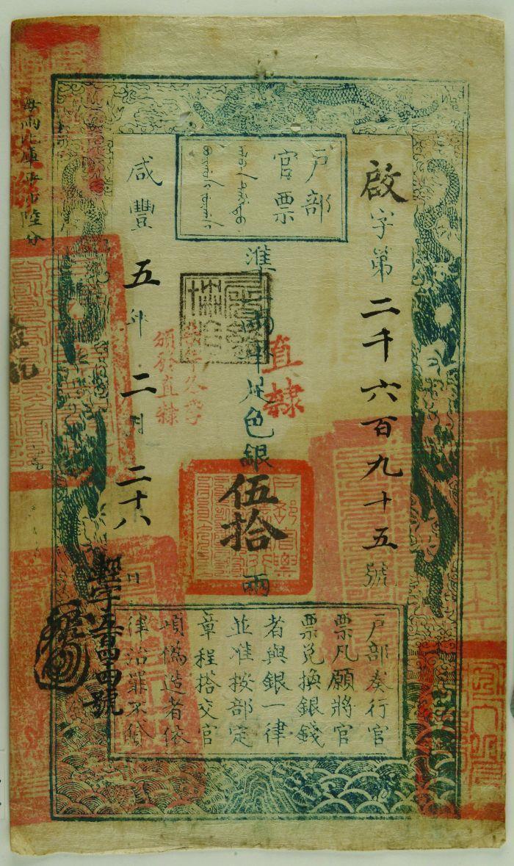 清咸丰五年户部官票银两票五十两