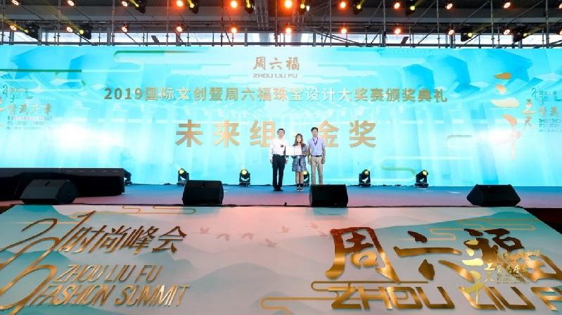2019国际文创设计大赛颁奖典礼在深圳举行
