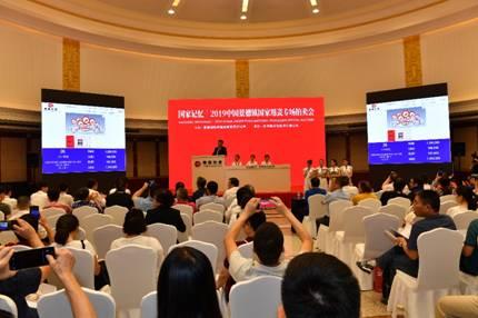 《國泰民安》天安門觀禮瓷在滬拍出138萬元
