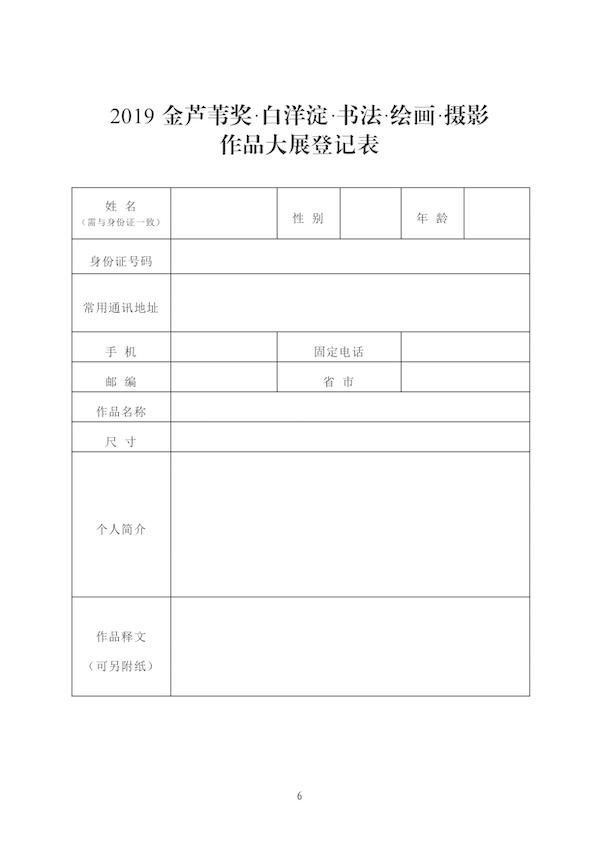 雄安新区2019金芦苇奖书画影大展征稿启事.jpg