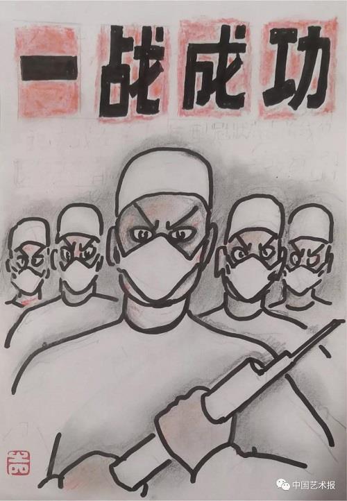 一战成功  (漫画) 李滨声绘.jpg