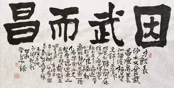因武而昌 严学章书.jpg