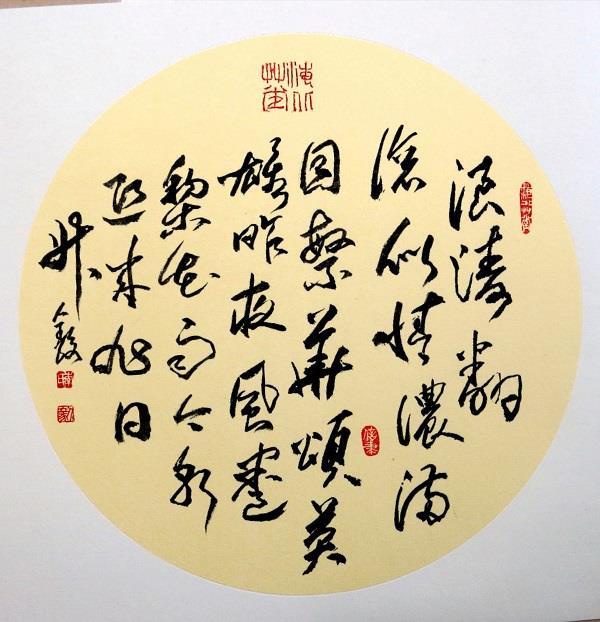 题《英雄颂》诗稿书法 李人毅书.jpg