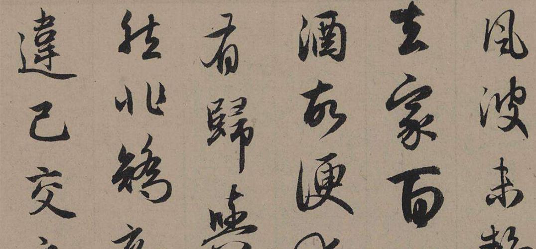 试论赵孟頫与杨维桢的书风比较