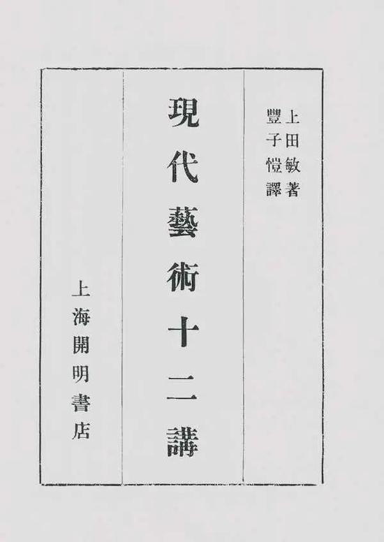 丰子恺译《现代艺术十二讲》