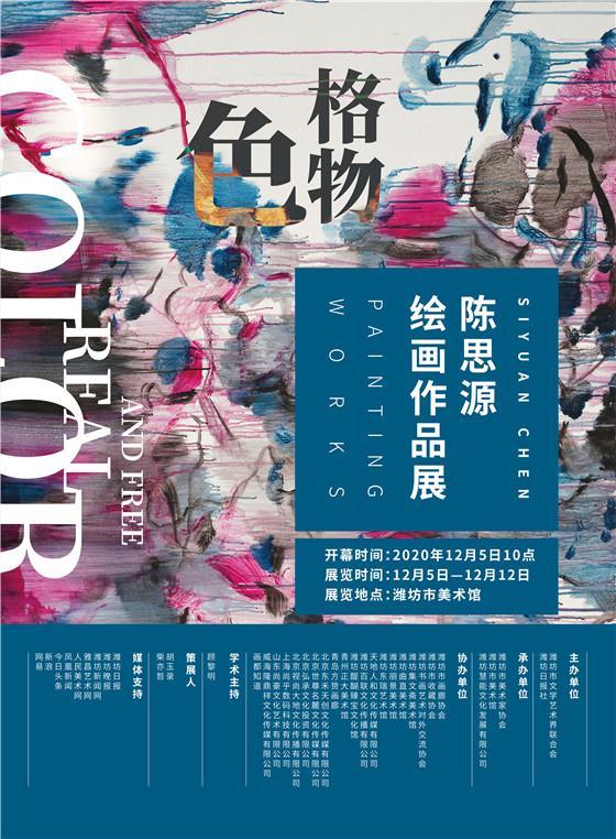 《格物色》展览海报.jpg