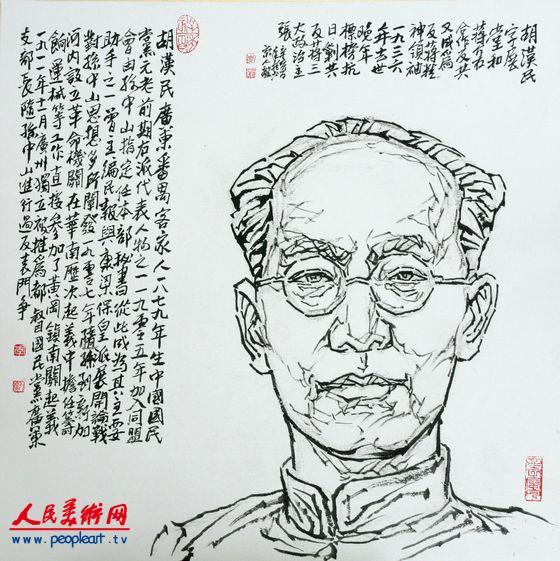 李人毅《辛亥革命人物肖像画》系列赏析(一)